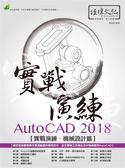 AutoCAD 2018 實戰演練:機械設計篇