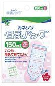 *美馨兒* Kaneson 母乳冷凍袋/母乳保鮮袋/日本製(20入)[150ML] 199元