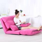 懶人沙發榻榻米單人雙人沙發床可折疊創意臥室落地多功能沙發椅【帝一3C旗艦】YTL
