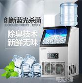 志高制冰機商用奶茶店 家用全自動小型迷你大型吧台方冰塊制作機QM『櫻花小屋』