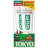 GUM薄荷牙膏 2入東北玩旅包130g*2