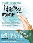 (二手書)手指療法的秘密─兩根手指頭啟動本體自癒能量,自我療癒輕鬆上手