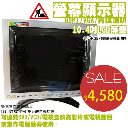 ►高雄/台南/屏東監視器◄10.4吋LCD薄型 螢幕顯示器 高解析度 電視/螢幕 液晶電視 HDMI VGA