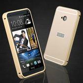 【AB523】 HTC new one M7 801e 手機殼 背板 邊框 超薄完美 金屬 邊框 殼 防摔殼