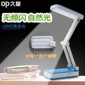 久量LED充電臺燈折疊夾子小臺燈書桌大學生