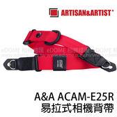 ARTISAN & ARTIST ACAM-E25R 紅 紅色 易拉式相機背帶 (0利率 免運 正成公司貨) 快槍俠 快槍手 快速肩帶 A&A