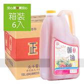【北斗】馨油2800ml,6桶/箱,純素