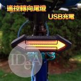 IDEA 遙控腳踏車方向燈 自行車 尾燈 單車 轉向 USB充電 山地車 燈夜 騎公路車 配件 激光 防水