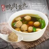 【大口市集】手打真材實料鴨肉丸8包(300g/包)