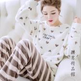 秋冬珊瑚絨睡衣女冬季長袖保暖加厚加絨毛絨可愛法蘭絨家居服套裝 酷男精品館
