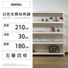 工作櫃 展示櫃 白色免螺絲角鋼 五層展示櫃 7x1x6尺 儲藏架 紅酒架 置物櫃 收納櫃 空間特工W7010652