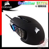 [ PC PARTY ] 海盜船 Corsair Scimitar ELITE RGB 光學MOBA / MMO遊戲鼠標