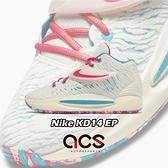 Nike 籃球鞋 KD14 EP Aquafresh 米白 藍 紅 籃球鞋 男鞋 杜蘭特【ACS】 CZ0170-700