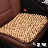 夏季汽車坐墊 天然香樟木珠子座墊 按摩透氣通風坐墊單片 魔法街