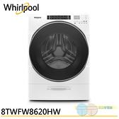 Whirlpool 惠而浦 17KG 變頻滾筒洗衣機 8TWFW8620HW限區配送+基本安裝