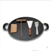 雜糧煎餅鍋鐵板鏊子燃氣灶平底烙餅鍋擺攤商用家用攤煎餅果子工具 莎瓦迪卡
