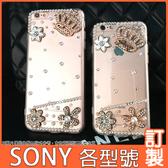 SONY Xperia 5 Xperia10 Plus Xperia1 XA2 Ultra XZ3 XZ2 L3 皇冠系列 手機殼 水鑽殼 訂製