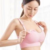【限時下殺89折】哺乳胸罩 孕婦哺乳內衣懷孕期胸罩聚攏文胸防下垂無鋼圈喂奶文胸上托