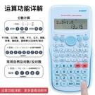 科學計算器大學生會計專用函數計算機