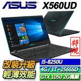 【ASUS華碩】【256G SSD+1TB雙碟改裝版】X560UD-0091B8250U 閃電藍 ◢15.6吋8代極速效能機 ◣