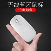 雙模無線藍牙滑鼠4.0靜音充電