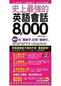 (二手書)史上最強的英語會話8,000