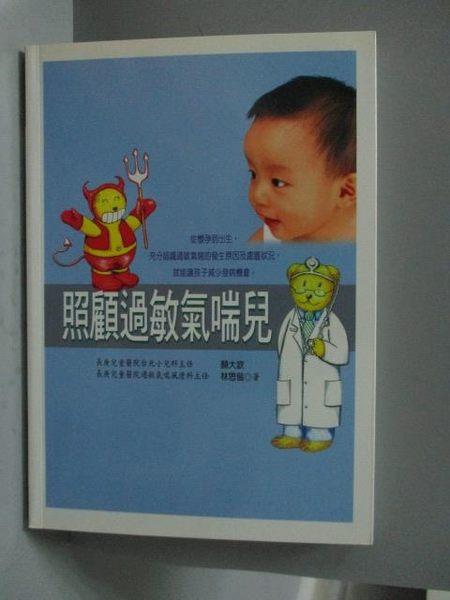 【書寶二手書T8/保健_OPH】照顧過敏氣喘兒_顏大欽