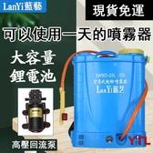 【新北現貨】18L噴霧器 農用 電動鋰電池 背負式 智慧 自動充電 噴霧機 YXS