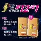 史通克超薄型12入12盒加贈品-箱購...