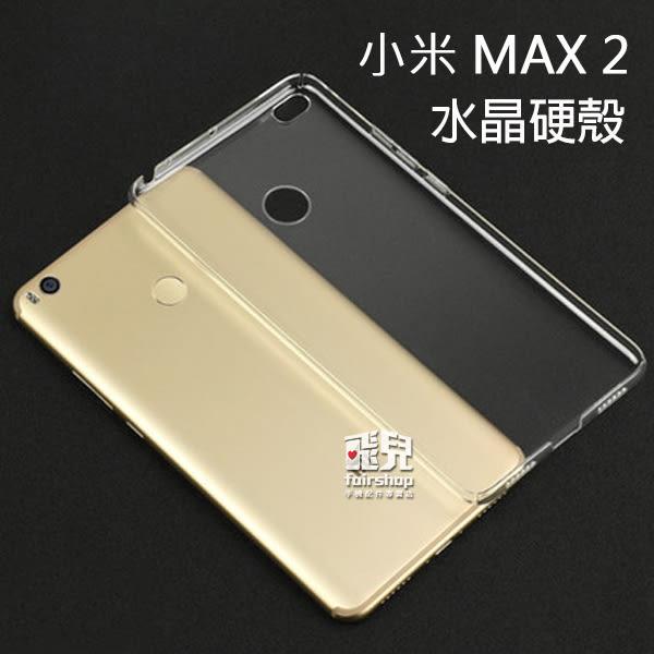 【飛兒】晶瑩剔透!小米 MAX2 手機保護殼 透明殼 水晶殼 硬殼 保護套 手機殼 保護殼 05