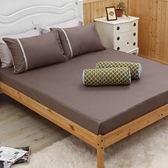 《40支紗》雙人床包枕套三件式【米褐】舒活系列 100%精梳棉-麗塔LITA-