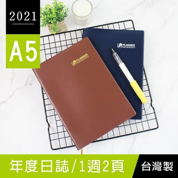 珠友 BC-60255 2021年A5/25K年度日誌/傳統工商日誌手冊(1週2頁/左四右三)