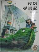 【書寶二手書T4/少年童書_DK4】皮洛尋寶記_波曼(鮑曼·庫爾特)