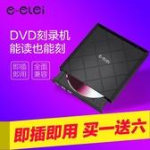 DVD e磊外置dvd刻錄機usb外置光驅筆記本臺式電腦一體機通用驅動器-凡屋