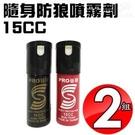 金德恩 台灣製造 2組隨身型防狼催淚噴霧鑰匙圈15cc/射程可達2公尺-隨機色