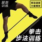 拳擊腿部阻力繩拉力器訓練散打搏擊腳下步法行動速度大小腿力量帶 夏季新品