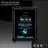 熒光板 led熒光板廣告板40 60亞克力發光板臺式寫字板黑板廣告牌YYP 盯目家