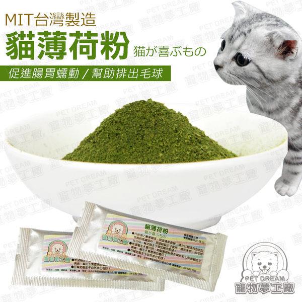 貓薄荷粉 MIT台灣製造 貓草 幫助腸胃蠕動 排出毛球 貓零食 貓薄荷 喵星人 貓食品 抒壓 放鬆