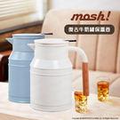 Doshisha MOSH 1L 日本 復古牛奶罐 保溫保冷壺