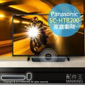 【配件王】日本代購 2018 Panasonic 國際牌 SC-HTB200 家庭劇院 2.1ch SoundBar