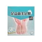 SHOSINDO足益菌煥膚美肌足膜1盒 (2雙/盒)