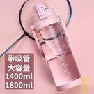 大容量水杯運動水壺健身便攜超大太空杯帶吸...