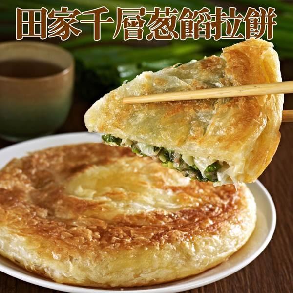 田家拉餅.千層蔥餡拉餅(4片/盒,共三盒)﹍愛食網