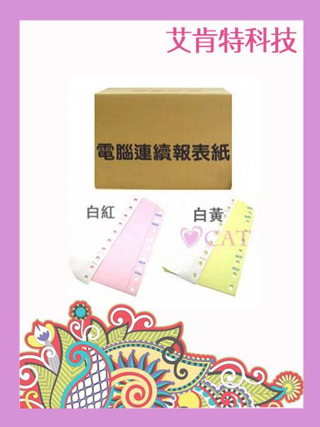 艾肯特科技♥台灣製 (9.5*11*2P)80行 白黃 雙切全頁/中一刀 報表紙  - 台中市