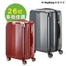 平價輕時尚行李箱 都會之星 26吋 防爆拉鍊 可加大旅行箱 633095-26 得意時袋 任選