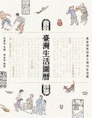 (二手書)臺灣生活圖曆:黃金田民俗畫Ⅹ現代生活曆