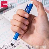 橡皮擦 得力按動橡皮擦按動橡皮擦多色美術生橡皮自動筆型素描繪圖 雙11