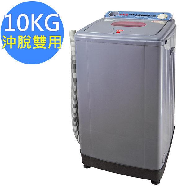 【勳風】10公斤/耐高扭力/超高速/更防震/可注水 雙用脫水機(HF-979)沖/脫兩用型