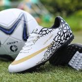 釘鞋 梅西C羅成人足球鞋男女兒童學生青少年長釘碎釘訓練比賽團購防滑【快速出貨】
