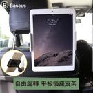 【鼎立資訊】】Apple/HTC/SONY/三星 汽車支架 後座支架 平板/手機座 平板/手機支架 適用4吋-12吋